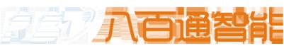 八百通智能官网-管廊光纤电话机_工业防水电话机_隧道紧急电话机_防爆电话机_IP电话机_厂家_